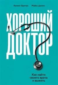 - Хороший доктор. Как найти своего врача и выжить