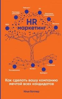 Илья Батлер - HR-маркетинг. Реклама и связи с общественностью