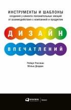 Роберт Россман - Дизайн впечатлений. Инструменты и шаблоны создания у клиента положительных эмоций