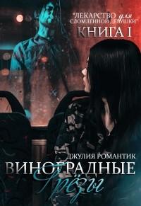 Джулия Романтик - Виноградные грёзы. Книга 1