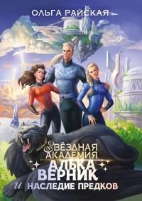 Ольга Райская - Звездная Академия. Алька Верник и наследие предков