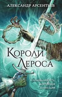 Александр Арсентьев - Короли Лероса