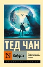 Тед Чан - Выдох (сборник)