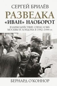 Сергей Брилев - Разведка. «Иван» наоборот: взаимодействие спецслужб Москвы и Лондона в 1942—1944 гг.