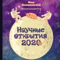 Илья Колмановский - Научные открытия 2020