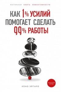 Коно Эйтаро - Как 1% усилий помогает сделать 99% работы