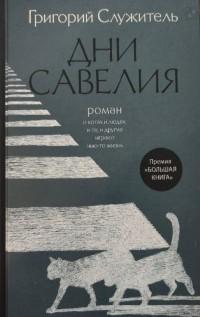 Григорий Служитель - Дни Савелия