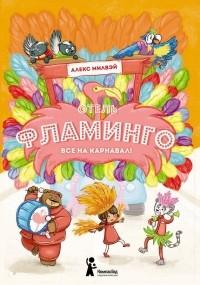 Алекс Милвэй - Отель «Фламинго»: Все на карнавал!