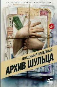 Владимир Паперный - Архив Шульца