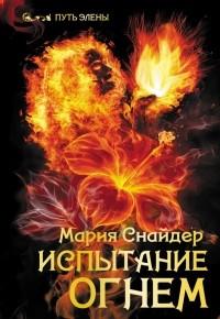 Мария Снайдер - Испытание огнём