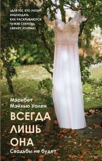 Мэрибет Мэйхью Уален - Всегда лишь она