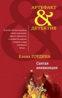Елена Гордина - Святая инквизиция