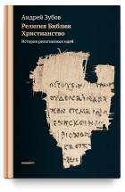 Андрей Зубов - Религия Библии. Христианство. История религиозных идей