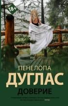 Пенелопа Дуглас - Доверие
