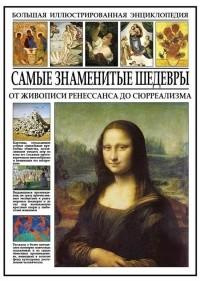 И. И. Мосин - Самые знаменитые шедевры. От живописи ренессанса до сюрреализма