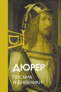 Альбрехт Дюрер - Письма и дневники