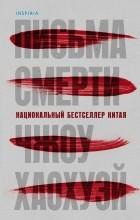 Чжоу Хаохуэй - Письма смерти