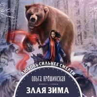 Ольга Ярошинская - Злая зима