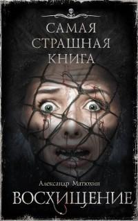 Александр Матюхин - Восхищение