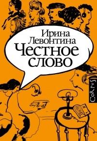 Ирина Левонтина - Честное слово