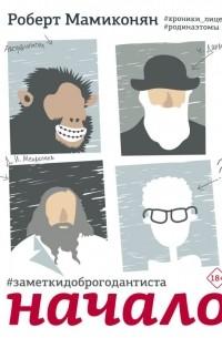 Роберт Мамиконян - Заметки доброго дантиста. Начало