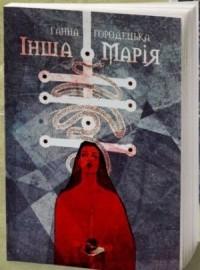 Ганна Городецька - Інша Марія