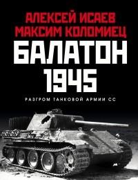 - Балатон 1945. Разгром танковой армии СС