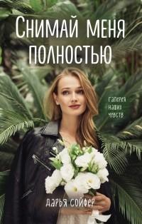 Дарья Сойфер - Снимай меня полностью