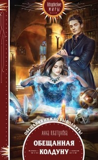 Анна Платунова - Обещанная колдуну