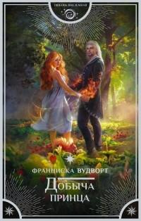 Франциска Вудворт - Добыча принца (сборник)