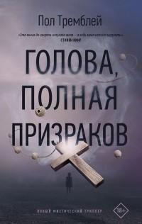Пол Тремблей - Голова, полная призраков