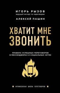 Игорь Рызов - Хватит мне звонить. Правила успешных переговоров в мессенджерах и социальных сетях