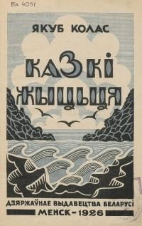 Якуб Колас - Казкі жыцця