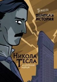 - Никола Тесла. Темная история