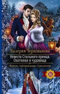 Валерия Чернованова - Невеста Стального принца. Охотники и чудовища