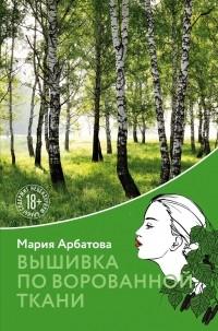 Мария Арбатова - Вышивка по ворованной ткани
