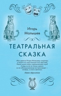 Игорь Малышев - Театральная сказка