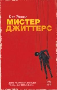 Кэт Эллис - Мистер Джиттерс