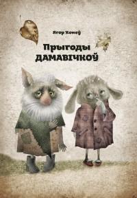 Ягор Конеў - Прыгоды дамавічкоў