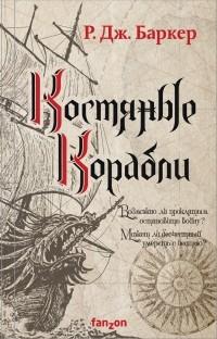 Р. Дж. Баркер - Костяные корабли