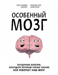 - Особенный мозг. Загадочные болезни, благодаря которым ученые узнали, как работает наш мозг