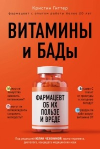 Кристин Гиттер - Витамины и БАДы: фармацевт об их пользе и вреде