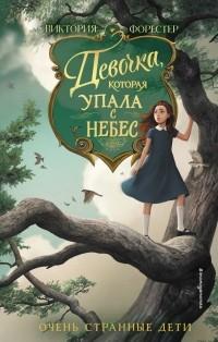 Виктория Форестер - Девочка, которая упала с небес