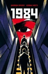 - 1984. Графическая адаптация