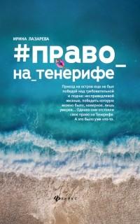 Ирина Лазарева - #Право_на_Тенерифе