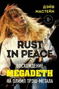 Дэйв Мастейн - Rust in Peace: восхождение Megadeth на Олимп трэш-метала