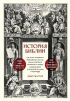 Джон Бартон - История Библии. Где и как появились библейские тексты, зачем они были написаны и какую сыграли роль в мировой истории и культуре