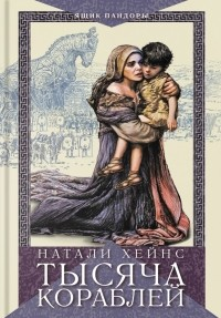 Натали Хейнс - Тысяча кораблей