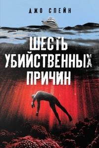 Джо Спейн - Шесть убийственных причин
