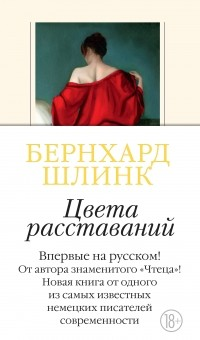 Бернхард Шлинк - Цвета расставаний (сборник)